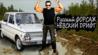 [BadComedian] Русский форсаж - Невский дрифт