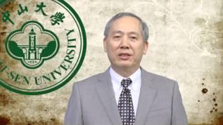祝賀中大百年校慶─中山大學羅俊校長