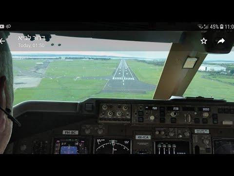 747 LAND IN SNN  AIRPORT.  from the 747 cockpit its  looks like a narrow runway