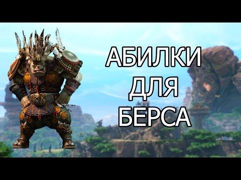 видео: panzar - абилки для БЕРСА