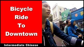 Bicycle Ride To Downtown - Intermediate Chinese Chinese Conversation Level HSK 3 - HSK 4