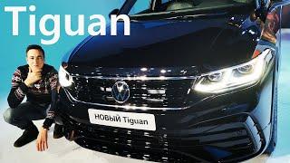 ТИГУАН 2021! ПЕРВЫЙ ОБЗОР new VW Tiguan R LINE BATMAN EDITION