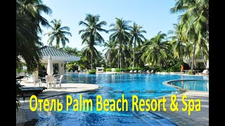 Hotel PALM BEACH RESORT SPA SANYA