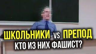 Школьники против препода. Кто из них фашист? Томск. Навальный.