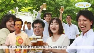 秋元市長のサッポロスマイルニュース(2017年7月20日~さっぽろ夏まつり) 有村藍里 検索動画 9