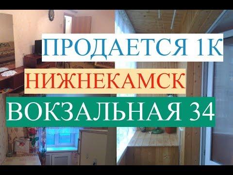 НИЖНЕКАМСК ПРОДАЕТСЯ 1 КВАРТИРА ВОКЗАЛЬНАЯ 34