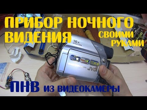 Самодельный Прибор ночного видения из СТАРОЙ Видеокамеры. ПНВ Своими руками