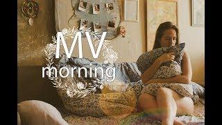 Моё утро ☼