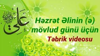 Təbrik videosu - Həzrət Əlinin (ə) mövlud günü üçün
