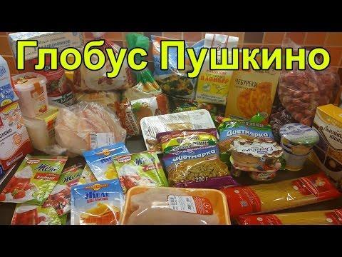 Видео Глобус гипермаркет каталог орифлейм