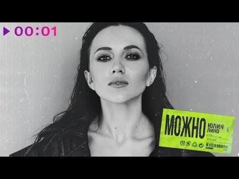 Юлия Линд - Можно | Official Audio | 2019