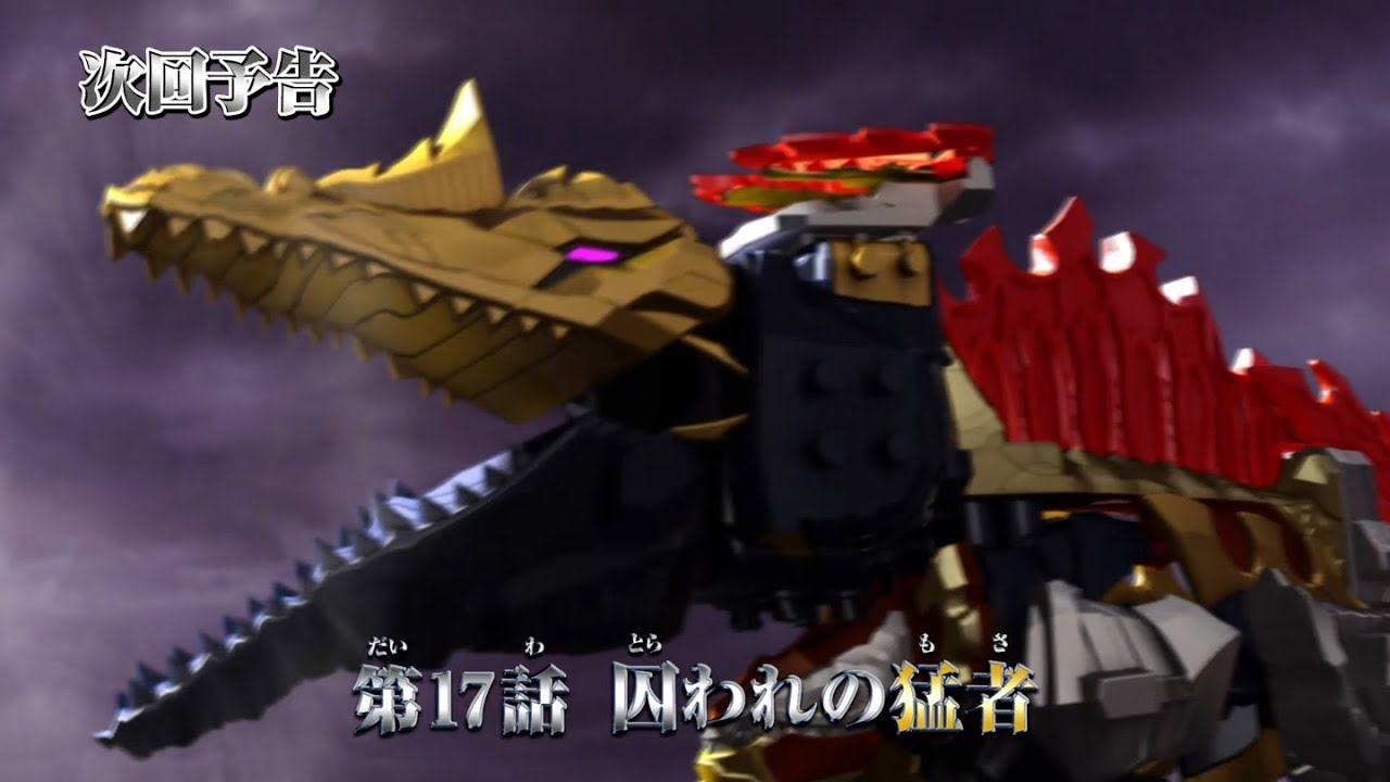 Kishiryu Sentai Ryusoulger Episode 17 Preview - Orends