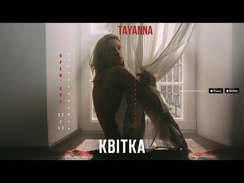 """TAYANNA — Квітка  [Альбом """"Тримай мене""""]"""