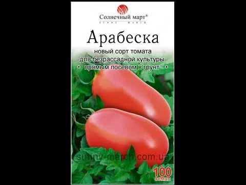 Семена томата (помидора) оптом