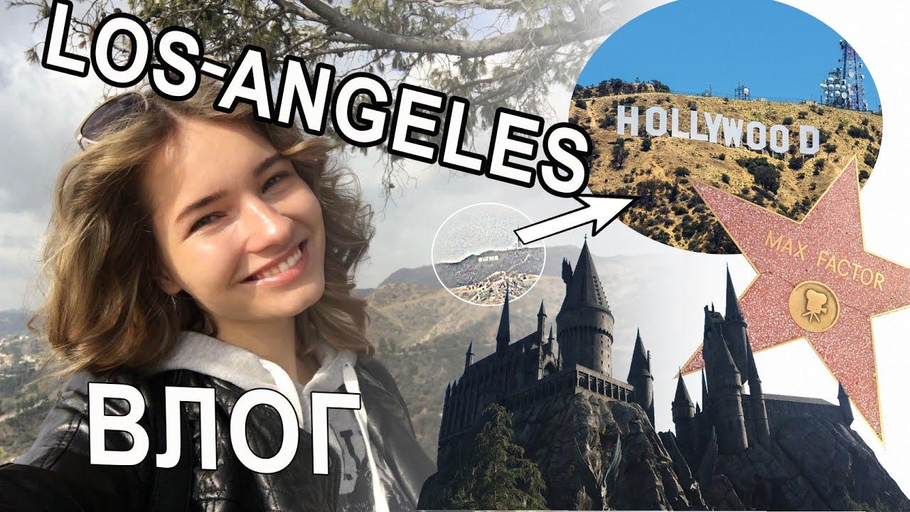 Лос-Анджелес 2019. Путешествие в США. Влог. Часть 1.