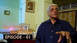 Mahacharya Yauvanaya | Episode 01 - (2018-01-22) | ITN Thumbnail
