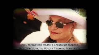 Музыкальный кино-спектакль «КОРОЛЬ ТРЕФ — КАРТА ЛЮБВИ»