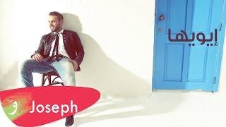 Joseph Attieh - Ewiha (Lyric Video) / جوزيف عطية - إيويها