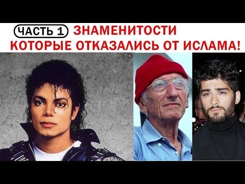 Знаменитости КОТОРЫЕ ОТКАЗАЛИСЬ