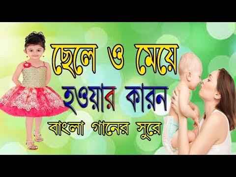 তর্জা গান ছেলে ও মেয়ে হওয়ার কারন বাংলা গানের সুর tarja baul song chele o meya hoyar karon baul song