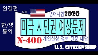 미국 시민권 인터뷰 N - 400 개인신상 질문과 대답| 한/영 통역 |영어 읽기와 받아쓰기 시험문제|통합편| 자세히 알려 드립니다!