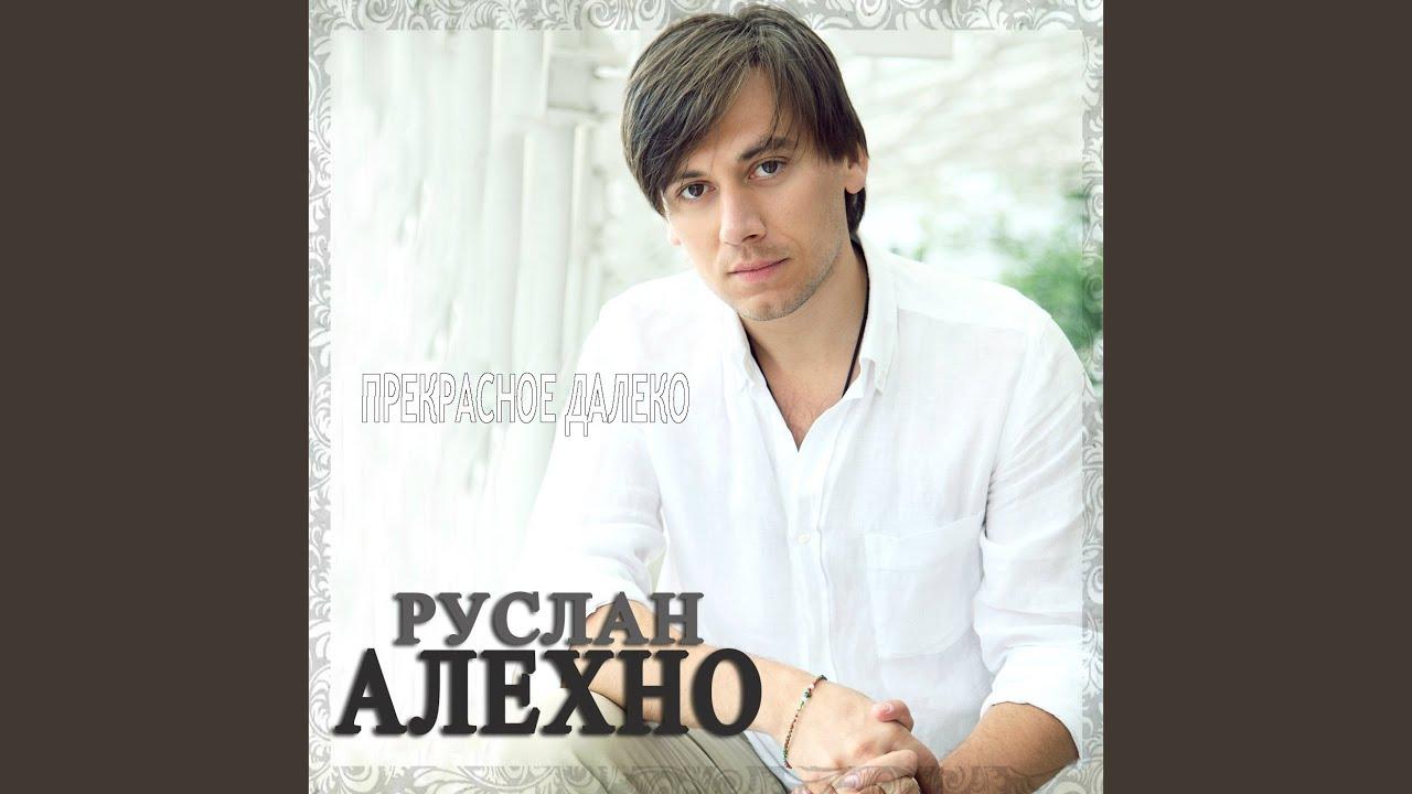 ruslan-alehno-gey