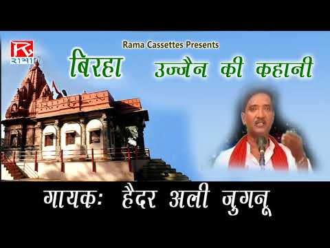 Ujjain Ki Kahani Bhojpuri Purvanchali Birha Sung By Haidar Ali Jugnu