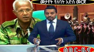 Ethiopia: በጣም ደስ የምል ዜና ዘሬ.March..25.2018..