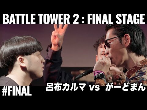 がーどまんvs呂布カルマ(3本目) /戦極BATTLE TOWERⅡ FINAL STAGE #24