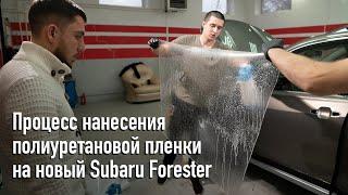 Как клеить правильно пленку на авто или процесс бронирования пленкой нового Subaru Forester