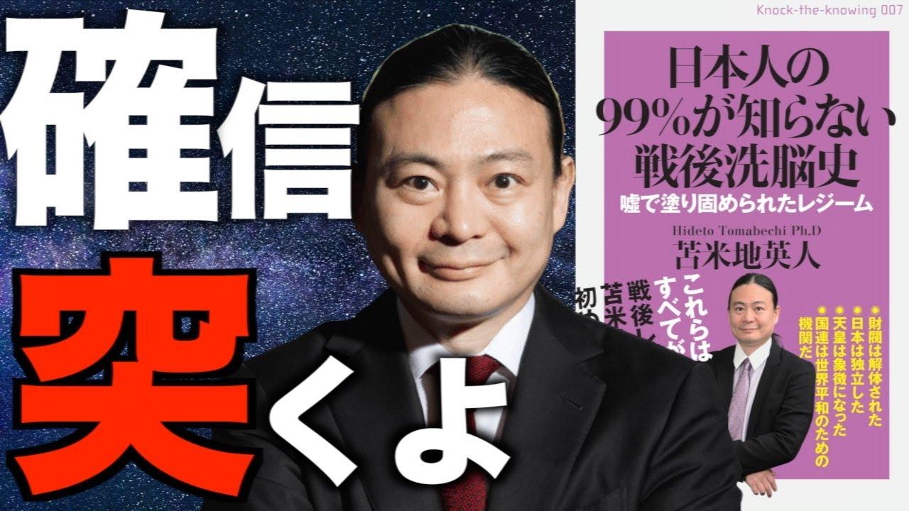 【苫米地英人】「日本人の99%が知らない戦後洗脳史」を世界一わかりやすく要約してみた【本要約】【ヨシダノリマサ】