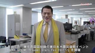 大阪サンケイスポーツ編集局にアントニオ猪木さんが乱入。編集局に闘魂...