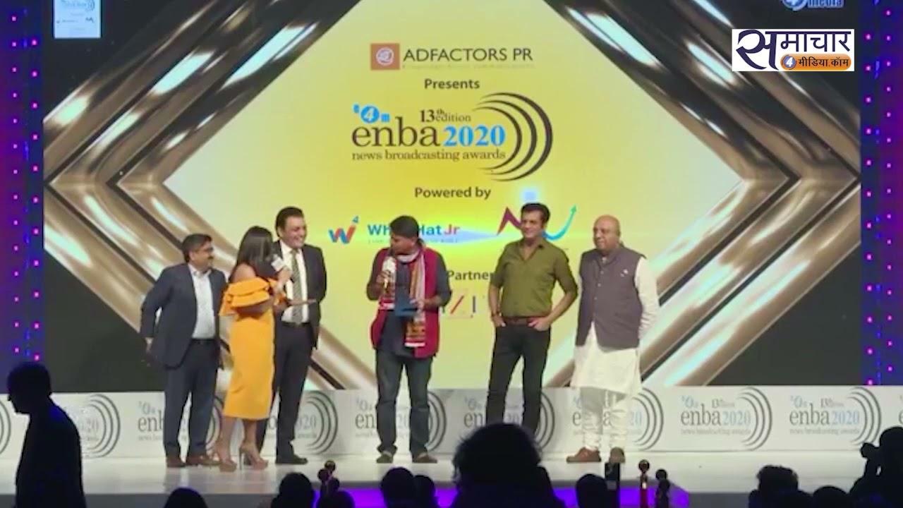 Enba Awards में किसने जीता बेस्ट बिज़नेस प्रोग्राम इन हिंदी का अवार्ड ? देखिए