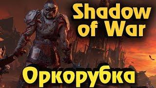 Shadow of War - Выживание зеленых и оркорубка