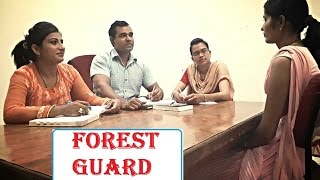 forest guard interview questions in hindi