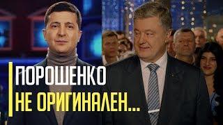 """Срочно! Порошенко """"ответил"""" Зеленскому за его """"поступок"""" в 2019 году. Ситуация накаляется"""