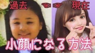 【小顔】新常識!?小顔になる方法 thumbnail