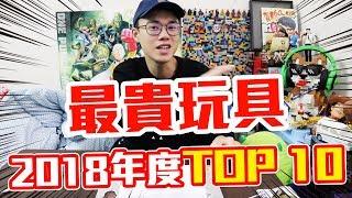 英雄日常 2018年度TOP10最貴玩具!