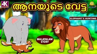 Malayalam Story for Children - ആനയുടെ വേട്ട | Elephant