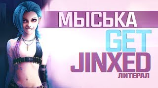 Мысь - Get Jinxed (Литерал)-если бы песня была о том что происходит в клипе
