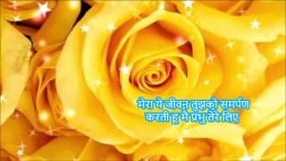 kya phool chadhau main क्या फूल चढ़ाऊँ मैं, प्रभु के चरणों में