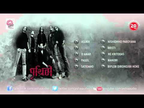 Prithibi | Bangla band Prithibi | Audio Jukebox