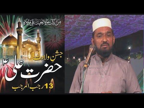 Wiladat-e-Hazrat-Ali Full Bayan Mulazim Hussain Dogar new bayan
