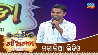 ମଜାଳିଆ ଭିଡିଓ   Gaon AKhada   Satya Narayan Sethi   Funny Act   Papu Pom  Pom   Tarang TV