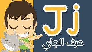 حرف (J) | تعليم كتابة حرف (J) باللغة الإنجليزية للاطفال - تعلم الحروف الإنجليزية مع زكريا