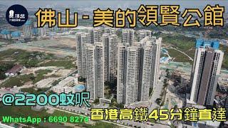 美的領賢公館_佛山|@2200蚊呎|香港高鐵45分鐘直達|香港銀行按揭 (實景航拍) 2021