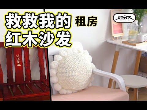 """【五金少女】爆改""""爹味""""租房,打造元氣少女風!Mahogany furniture becomes girlish!"""