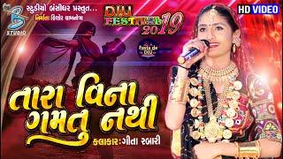 geeta rabari famous song || તારા વિના ગમતું નથી || Geeta rabari new song