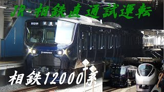 JR・相鉄直通試運転始まる(品川駅にて)