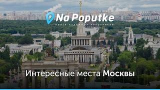 Смотреть видео Достопримечательности Москвы. Попутчики из Владикавказа в Москву. онлайн